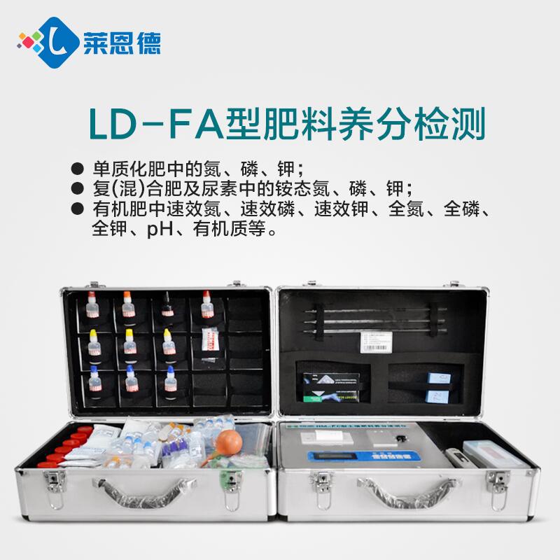 基础型肥料养分检测仪