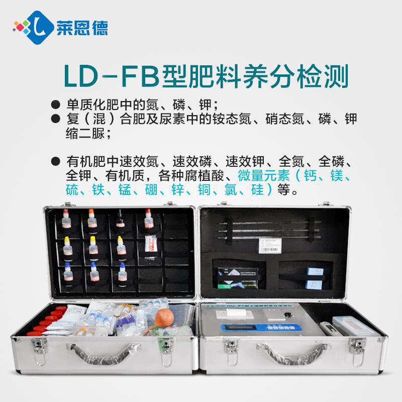 实用型肥料养分检测仪
