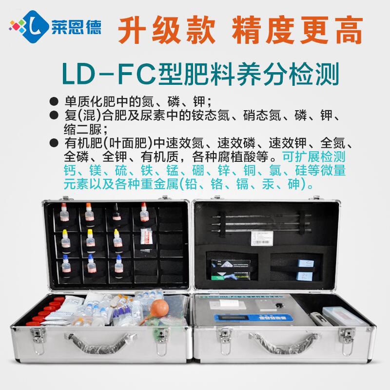 升级款肥料养分检测仪
