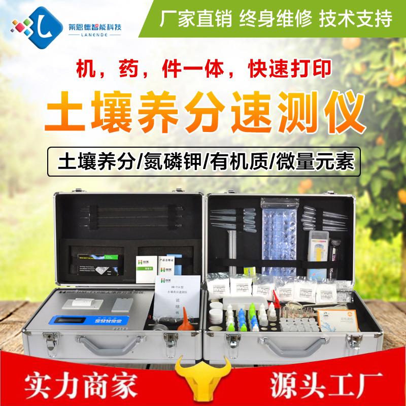 普及型土壤养分速测仪
