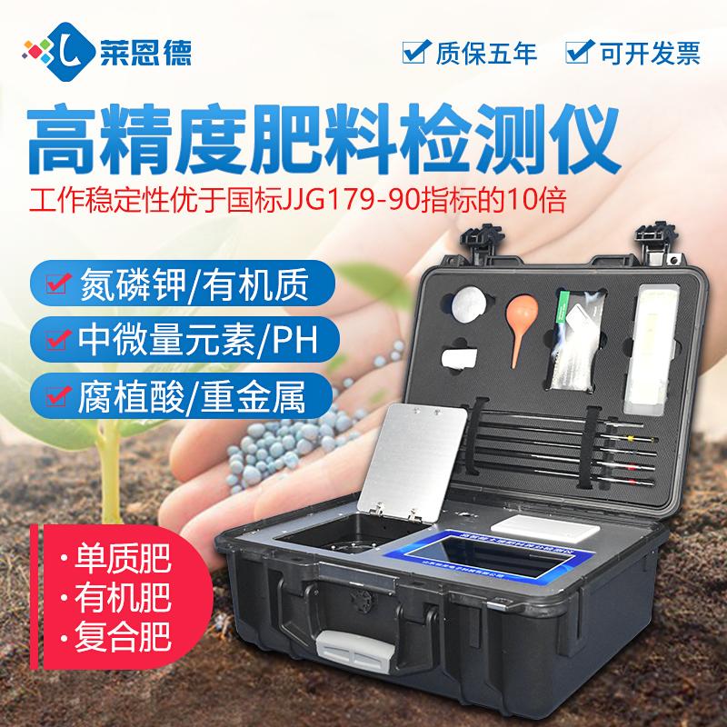 高智能肥料养分检测仪