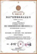 测土配方施肥仪知识产权管理体系认证证书