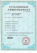 土壤养分检测仪软件著作权证书