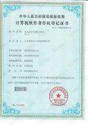 测土施肥仪软件著作权证书